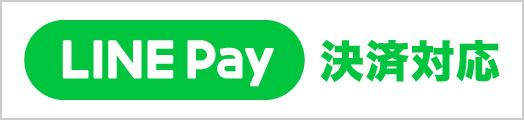 Line Pay決済対応しています