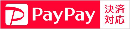 PayPay決済対応しています